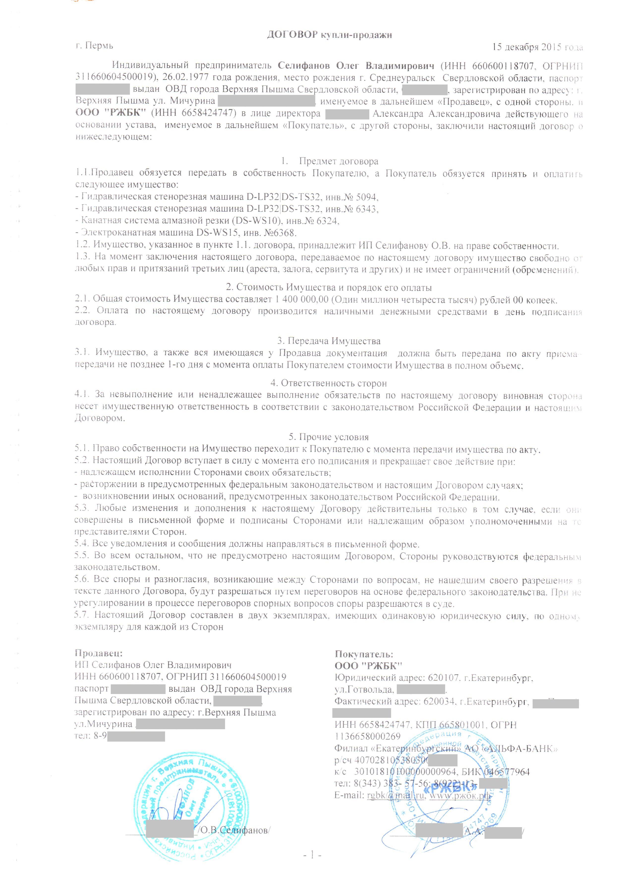 агентский договор для торгов по банкротству образец