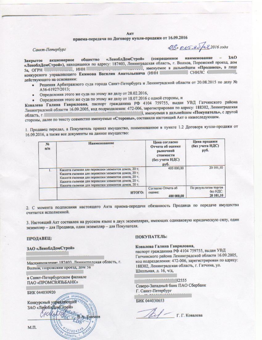 договор купли продажи недвижимости у конкурсного управляющего часть